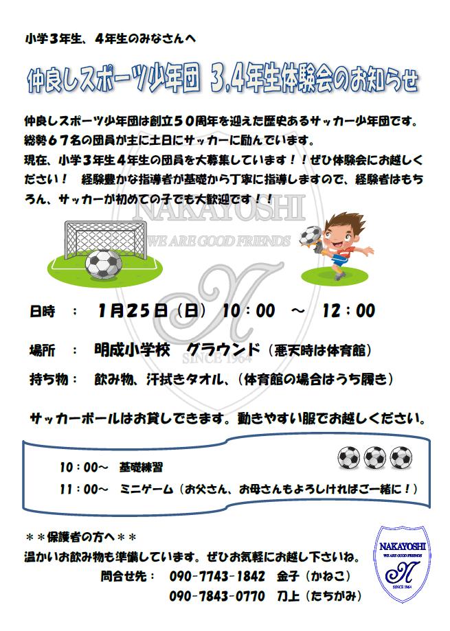 20140125体験会