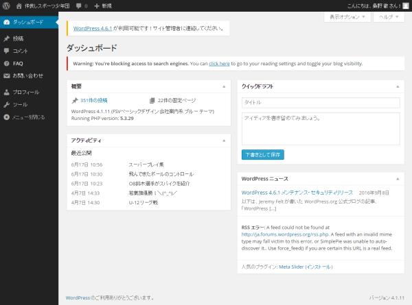 screencapture-haseme-net-nakayoshiss-wp-admin-1473382733953