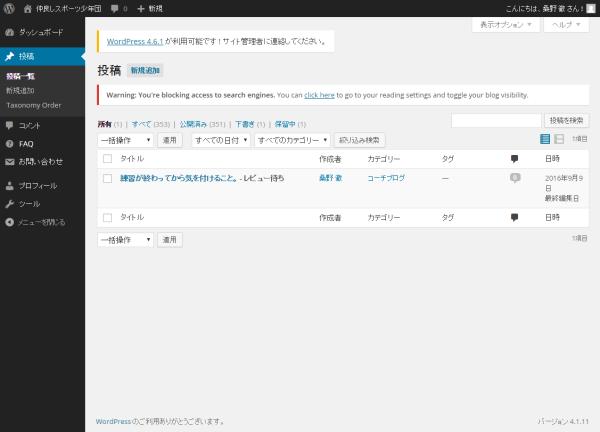 screencapture-haseme-net-nakayoshiss-wp-admin-edit-php-1473389851769