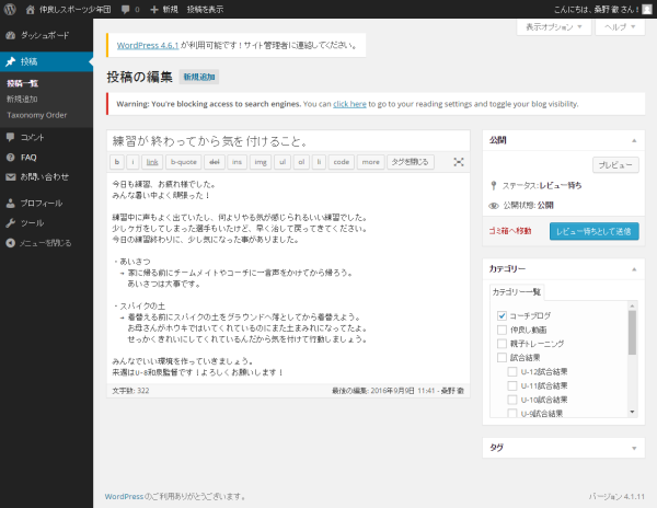 screencapture-haseme-net-nakayoshiss-wp-admin-post-php-1473395406491