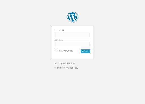 screencapture-haseme-net-nakayoshiss-wp-login-php-1473381887327